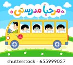 arabic text  welcome back to... | Shutterstock .eps vector #655999027