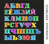 russian alphabet colorful... | Shutterstock .eps vector #656748121