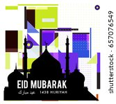vector muslim abstract greeting ... | Shutterstock .eps vector #657076549