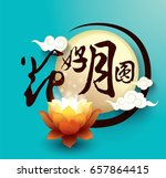 chinese mid autumn festival... | Shutterstock .eps vector #657864415