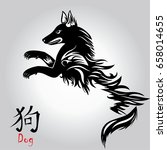 Stock photo puppy animal tattoo of chinese new year of the dog vector file organized in layers for easy editing 658014655