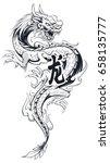 black asian dragon tattoo... | Shutterstock .eps vector #658135777