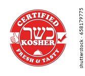 kosher certified  fresh and... | Shutterstock .eps vector #658179775