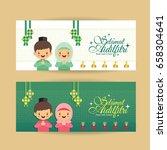hari raya aidilfitri banner... | Shutterstock .eps vector #658304641