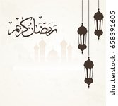 ramadan kareem background | Shutterstock .eps vector #658391605