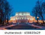 the national academic bolshoi... | Shutterstock . vector #658835629
