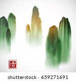 green mountains in fog hand... | Shutterstock .eps vector #659271691