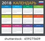 calendar 2018   russian version ...   Shutterstock .eps vector #659275609