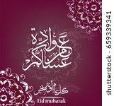 eid mubarak islamic vector... | Shutterstock .eps vector #659339341