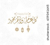 happy of eid  eid mubarak... | Shutterstock .eps vector #659341645