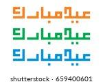 square kufic calligraphy eid...