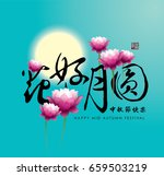 chinese mid autumn festival... | Shutterstock .eps vector #659503219