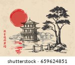 hand drawn japanese sketch... | Shutterstock .eps vector #659624851