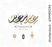 happy eid greeting card in... | Shutterstock .eps vector #659989294