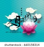 chinese mid autumn festival... | Shutterstock .eps vector #660158314