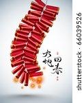 vector 3d fire cracker of... | Shutterstock .eps vector #66039526