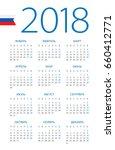 calendar 2018 year   russian... | Shutterstock .eps vector #660412771
