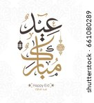 vector of eid mubarak  happy... | Shutterstock .eps vector #661080289