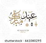 vector of eid mubarak  happy... | Shutterstock .eps vector #661080295