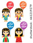 arabic text   blessed eid   ... | Shutterstock .eps vector #661219279