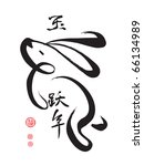 vector chinese calligraphy for... | Shutterstock .eps vector #66134989
