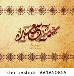 eid mubarak islamic vector... | Shutterstock .eps vector #661650859