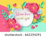rosh hashanah jewish holiday... | Shutterstock .eps vector #662254291