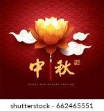 chinese mid autumn festival... | Shutterstock .eps vector #662465551
