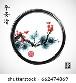 pine tree branch and sakura in... | Shutterstock .eps vector #662474869