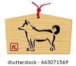ema painting a dog zodiac in... | Shutterstock .eps vector #663071569