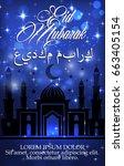 eid mubarak greeting card or...   Shutterstock .eps vector #663405154