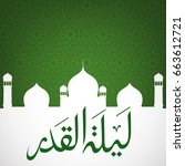 muslim background with arabic... | Shutterstock .eps vector #663612721