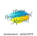 vector illustration of happy... | Shutterstock .eps vector #663615079