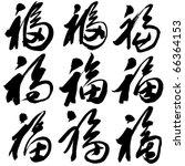 Chinese Calligraphy    Fu     ...