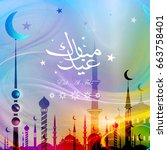 ramadan mubarak card with... | Shutterstock .eps vector #663758401