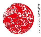chinese zodiac sign for year of ... | Shutterstock .eps vector #663768397