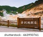 the japanese translation ...   Shutterstock . vector #663950761