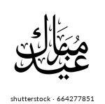 arabic calligraphy eid mubarak... | Shutterstock . vector #664277851