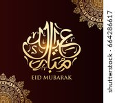 eid mubarak design background.... | Shutterstock .eps vector #664286617