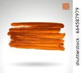 orange brush stroke and texture.... | Shutterstock .eps vector #664587979