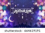 illustration of eid said ... | Shutterstock .eps vector #664619191