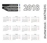 calendar 2018 on hebrew... | Shutterstock .eps vector #664746241