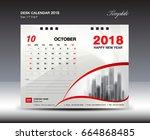 desk calendar for 2018 year ... | Shutterstock .eps vector #664868485