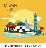 amazing tourist attraction... | Shutterstock .eps vector #666443404