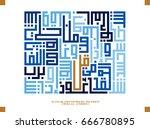 sura al falaq  the dawn  the... | Shutterstock .eps vector #666780895
