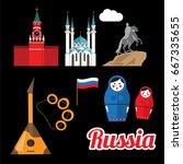 set of greatest russian symbols.... | Shutterstock .eps vector #667335655