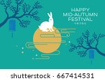 mid autumn festival or moon... | Shutterstock .eps vector #667414531