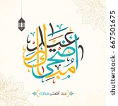 vector of eid adha mubarak in... | Shutterstock .eps vector #667501675
