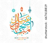 vector of eid adha mubarak in... | Shutterstock .eps vector #667618819