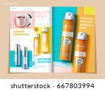 bi fold colorful brochure... | Shutterstock .eps vector #667803994